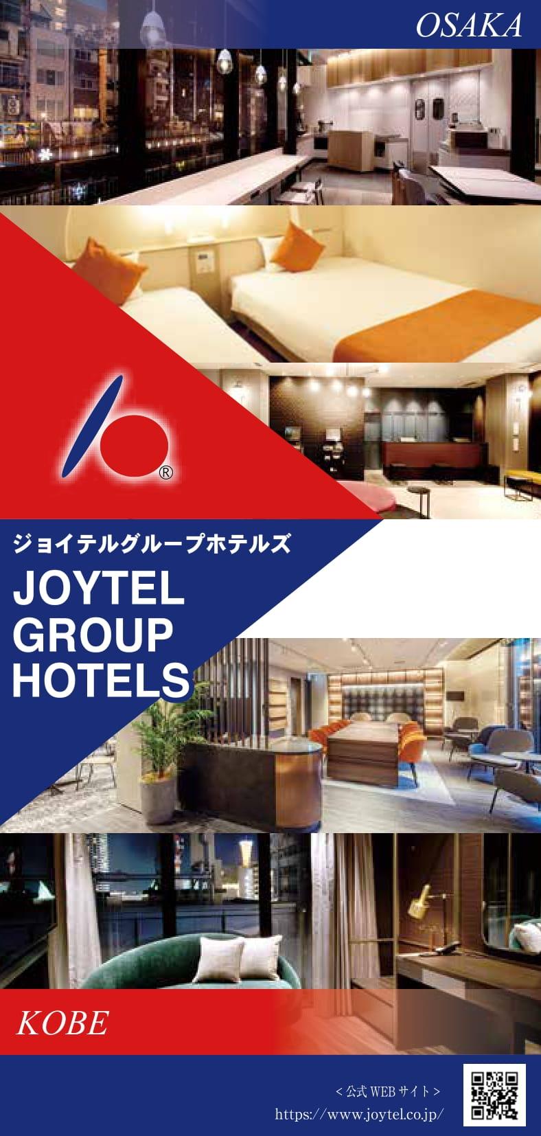 ジョイテルグループホテルズ総合パンフレット